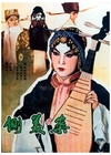 铡美案/The Case of Chen Shimei(1964)